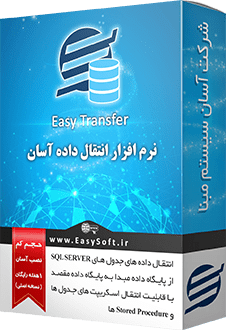 EasyTransfer